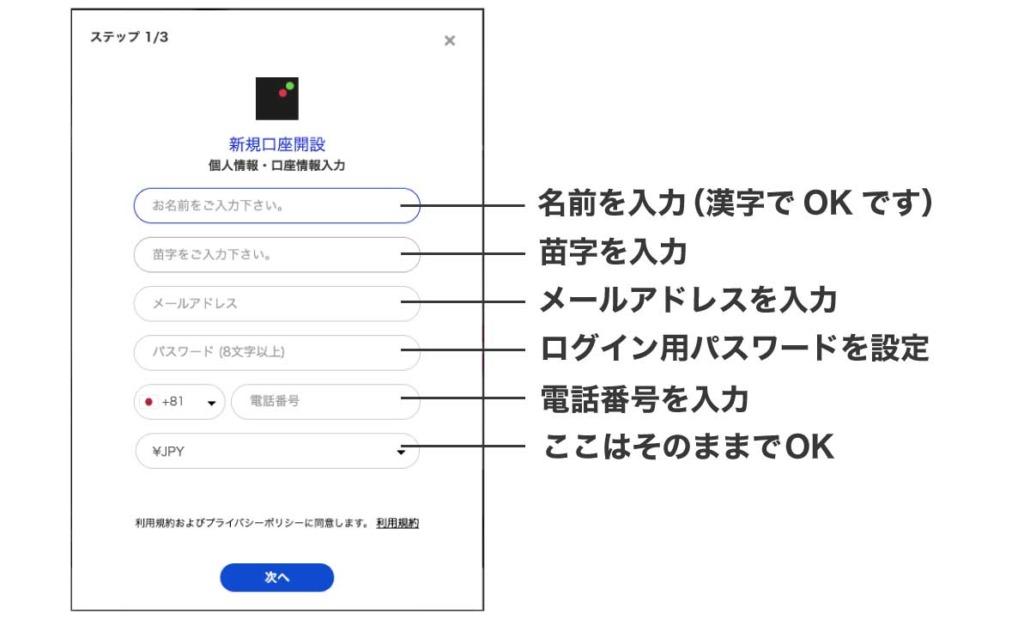 個人情報とアカウント情報を入力