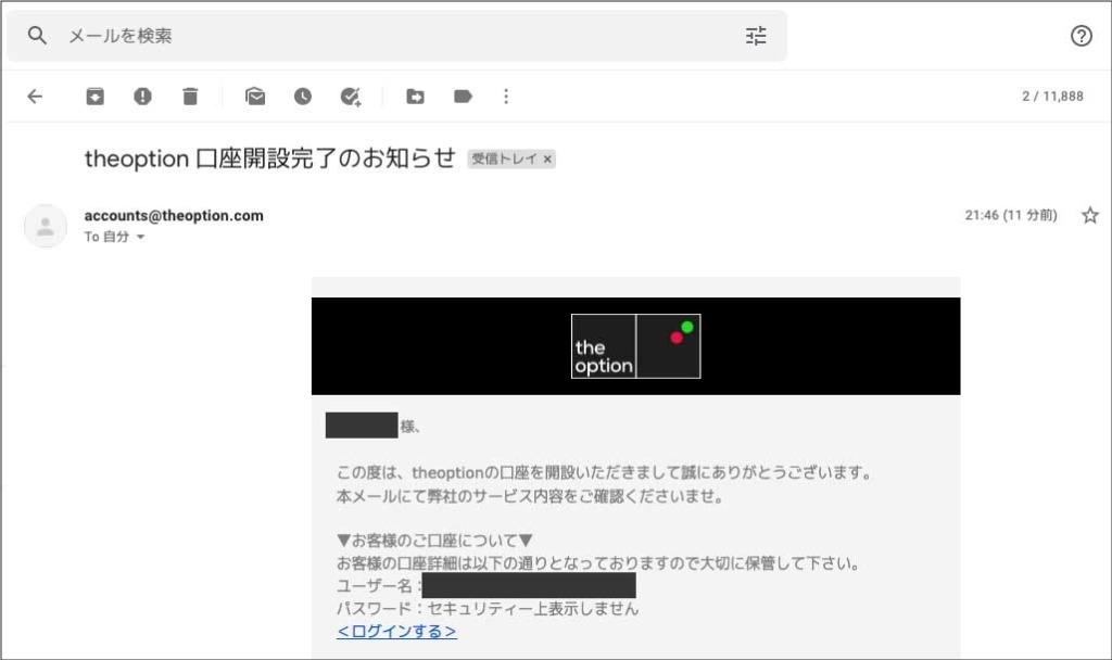 ザオプションの口座開設・本人確認が完了したことを示すメール画面
