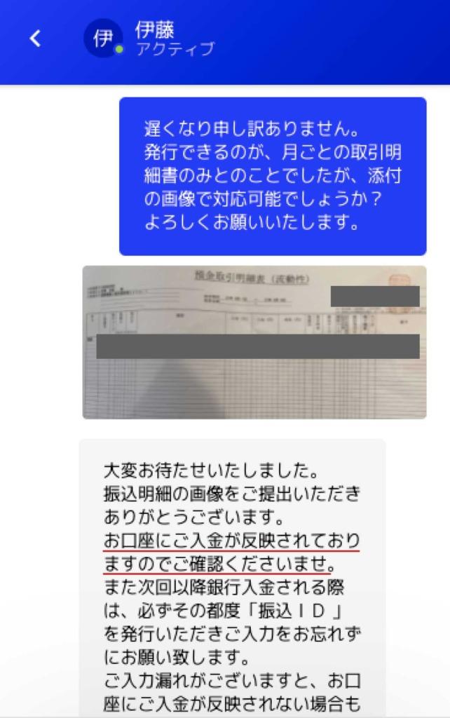 ザオプション運営のチャットに銀行の振り込み明細書を送り、無事に入金されたと連絡が来た時のチャット画面