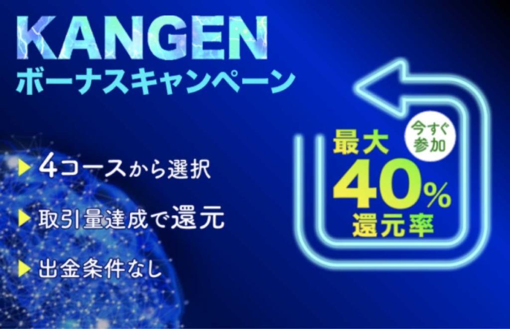 ザオプションの初回入金キャッシュバックキャンペーン「KANGENボーナス」のバナー画像