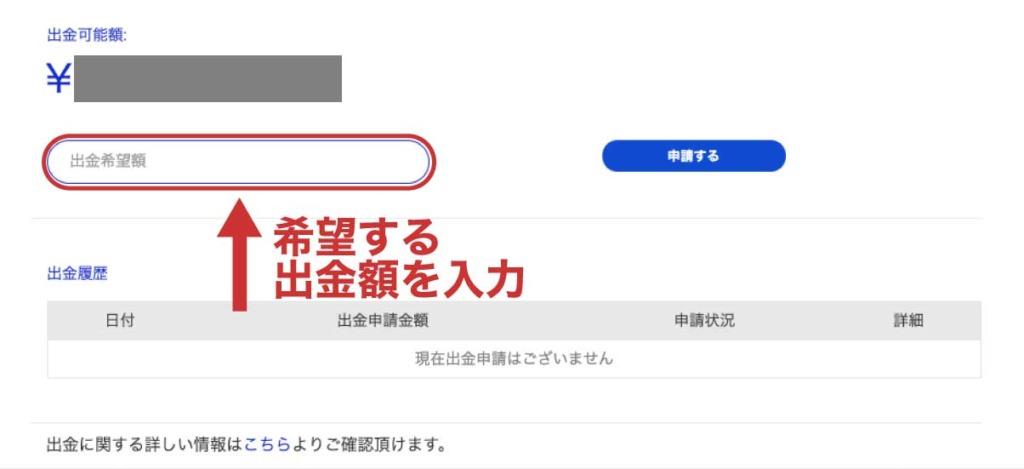 ザオプションで希望出金額を入力し「申請する」をクリック