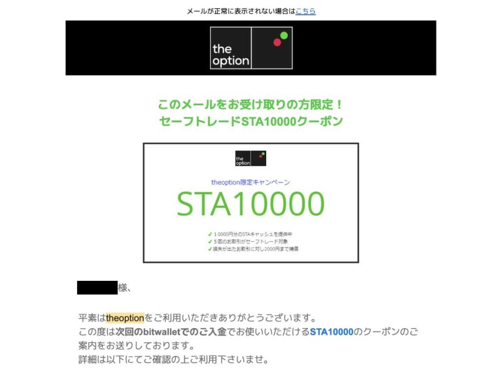 ザオプションのSTA10000キャンペーン