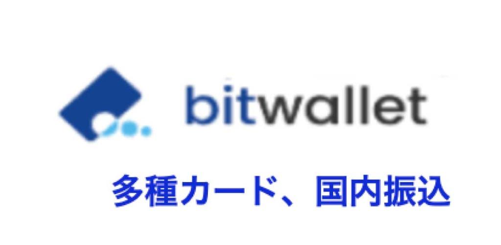 非対応のカードでもbitwallet経由でならザオプションで使えます