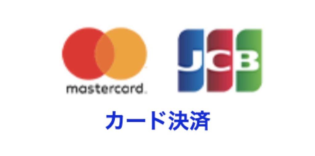 ザオプションではJCB・Mastercardのクレジットカードが使える