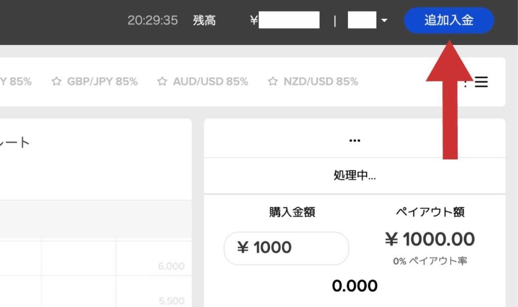 ザオプションにログイン後、マイページから「追加入金」を選択