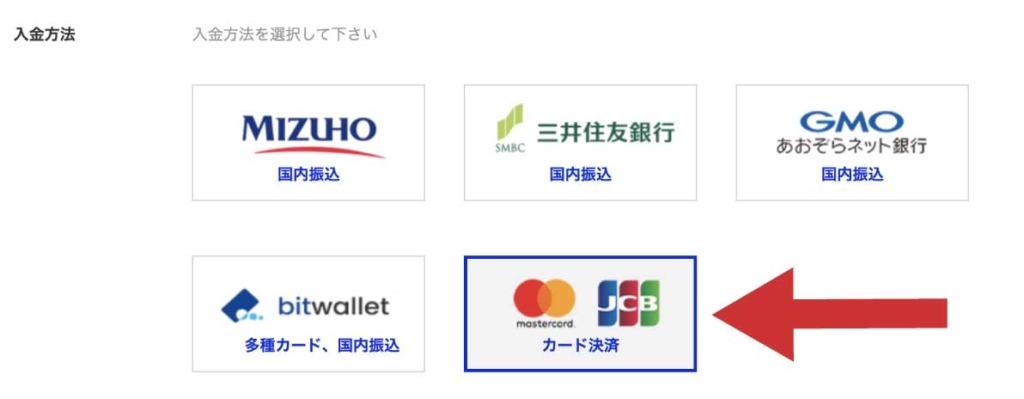 入金手段のうち「カード決済」を選択