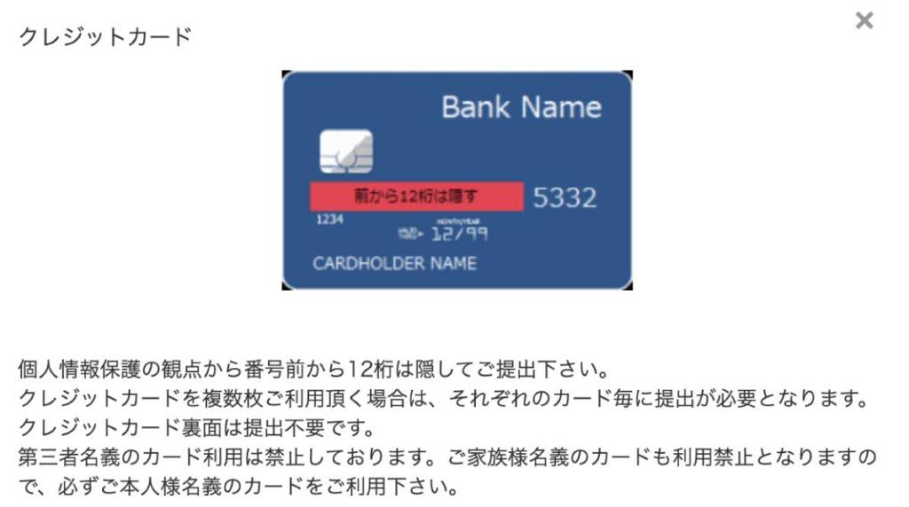 ザオプションではクレジットカード入金する場合、事前にカードの写真を提出