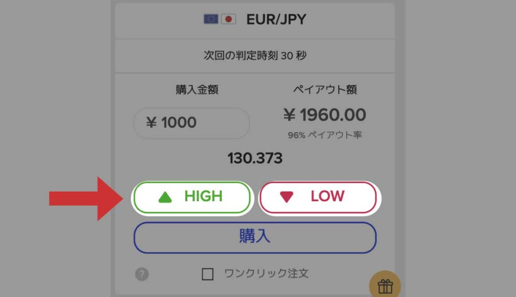 HIGH/LOWを選択