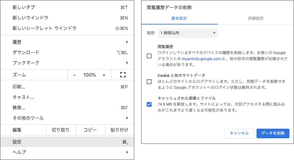 ザオプションにログインできないなら、Chromeのキャッシュを削除しよう