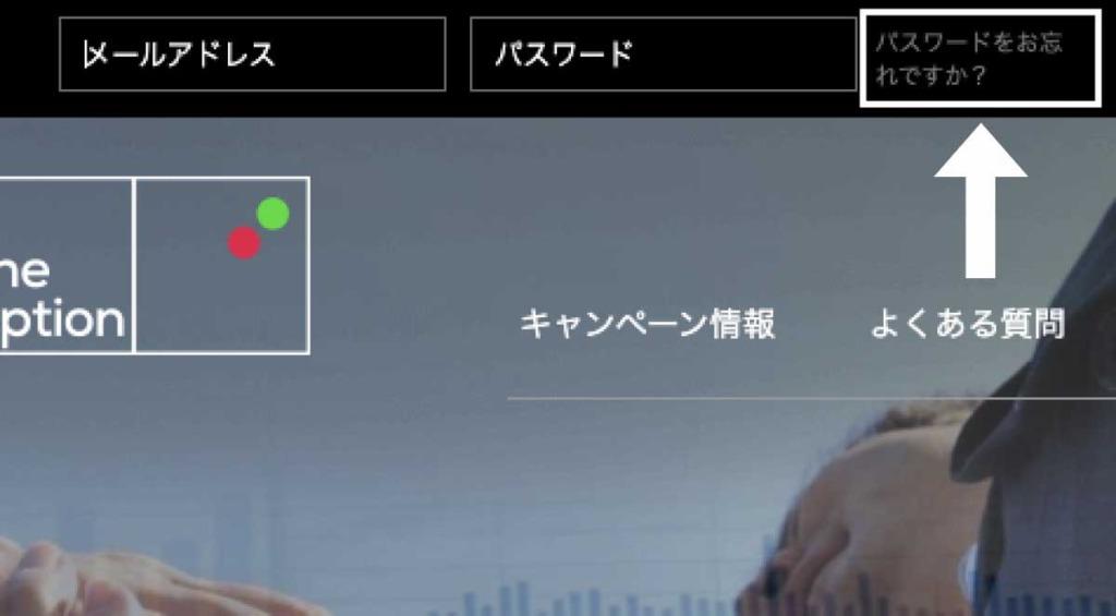 ザオプションログイン画面右側の「パスワードをお忘れですか?」