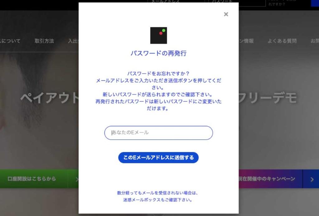 ザオプションのログインパスワード再設定画面